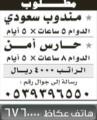 مطلوب مندوب سعودى - حارس امن
