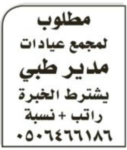 مطلوب لمجمع عيادات مدير طبى يشترط الخبرة راتب + نسبة