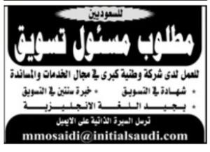 للسعوديين مطلوب مسئول تسويق للعمل لدى شركة وطنية كبرى فى مجال الخدمات والمساندة