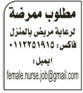 مطلوب ممرضة لرعاية مريض بالمنزل