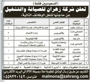 للسعوديين فقط تعلن شركة زهران للصيانة والتشغيل عن حاجتها لشغل الوظائف التالية