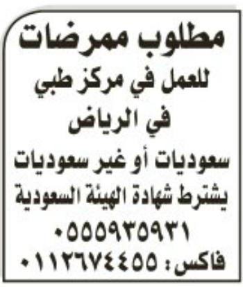 مطلوب ممرضات للعمل فى مركز طبى فى الرياض سعوديات او غير سعوديات يشترط شهادة الهيئة السعودية