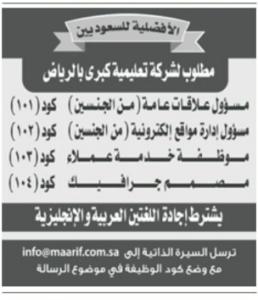 مطلوب لشركة تعليمية كبرى بالرياض (الأفضلية للسعوديين)