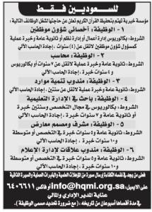 للسعوديين فقط مؤسسة خيرية تهتم بتحفيظ القران الكريم تعلن عن حاجتها لشغل الوظائف التالية