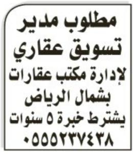 مطلوب مدير تسويق عقارى لادارة مكتب عقارات بشمال الرياض