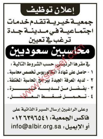 اعلان توظيف جمعية خيرية تقدم خدمات اجتماعية فى مدينة جدة