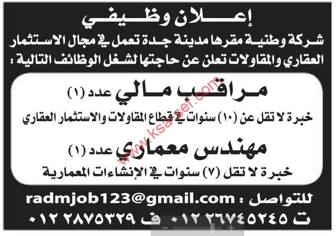 اعلان وظيفى شركة وطنية مقرها مدينة جدة تعمل فى مجال الاستثمار