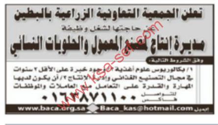 الجمعية التعاونية الزراعية بالبطين