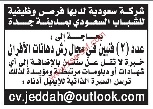 شركة سعودية لديها فرص وظيفية للشباب السعودى بمدينة جدة