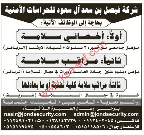 شركة فيصل بن سعد ال سعود للحراسات الامنية