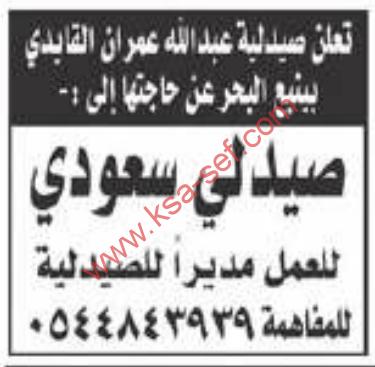 صيدلية عبد الله عمران