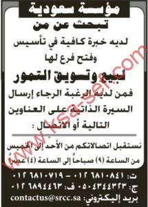 فرصة عمل في مؤسسة سعودية لبيع و تسويق التمور