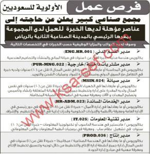 فرص عمل بمجمع صناعي-الاولوية للسعوديين1