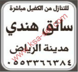 للتنازل من الكفيل مباشرة سائق هندي-الرياض