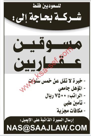 للسعوديين فقط شركة بحاجة الى مسوقين عقاريين