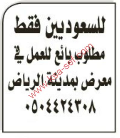 للسعوديين فقط مطلوب بائع للعمل فى معرض بالرياض