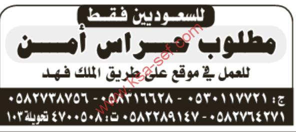للسعوديين فقط مطلوب حراس امن للعمل فى موقع على طريق الملك فهد