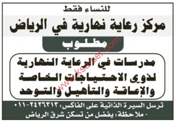 للنساء فقط مركز رعاية نهارية فى الرياض