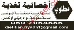 مطلوب اخصائية تغذية لعائلة سعودية