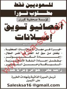 مطلوب اخصائيو تسويق اعلانات-للسعوديين فقط