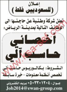 مطلوب اخصائي حاسب آلي-للسعوديين فقط