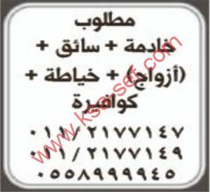 مطلوب خادمة+سائق+ازواج+خياطة+كوفيرة