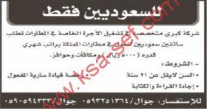 مطلوب سائقين لشركة متخصصة في تشغيل الاجرة الخاصة-للسعوديين فقط