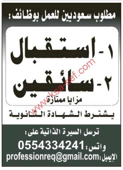 مطلوب سعوديين للعمل
