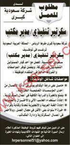 مطلوب سكرتير تنفيذي-مدير مكتب-للسعوديين فقط