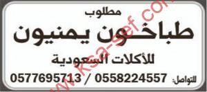 مطلوب طباخون يمنيون للاكلات السعودية