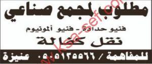 مطلوب فنيو حدادة-فنيو المنيوم لمجمع صناعي