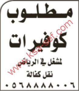 مطلوب كوفيرات لمشغل في الرياض
