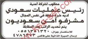 مطلوب لشركة امنية رئيس عمليات سعودي-مشرفو امن سعوديون