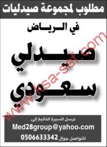 مطلوب لمجموعة صيدليات في الرياض صيدلي سعودي