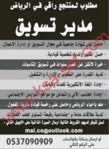 مطلوب مدير تسويق لمنتجع راقي في الرياض