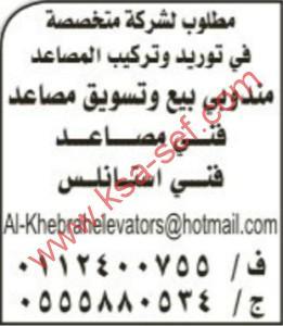 مطلوب مندوبي بيع و تسويق مصاعد-فني مصاعد-فني استانلس
