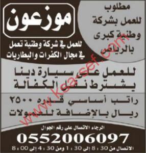 مطلوب موزعون بشركة وطنية كبرى-الرياض