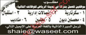 مطلوب موظفين للعمل بشركة-للسعوديين فقط