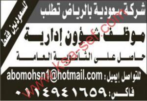 مطلوب موظف شؤون ادارية-للسعوديين فقط