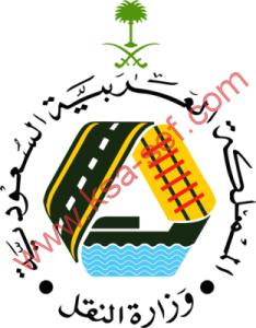 وزارة النقل السعودية - السعودية- وزراة