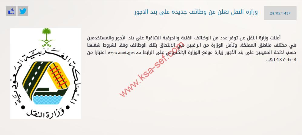 وزارة النقل تعلن عن توفر وظائف شاغرة في مختلف مناطق المملكة