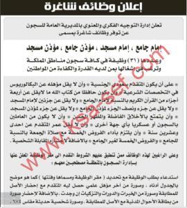 وظائف شاغرة امام جامع-امام مسجد-مؤذن جامع-مؤذن مسجد1