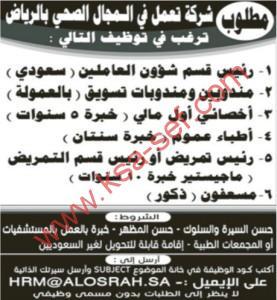 وظائف شاغرة بشركة تعمل في المجال الصحي-الرياض