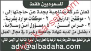 وظائف شاغرة بشركة صناعية بجدة - للسعوديين فقط