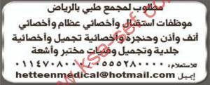 وظائف شاغرة بمجمع طبي في الرياض