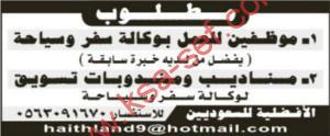 وظائف شاغرة بوكالة سفر و سياحة-الافضلية للسعوديين
