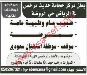 مركز حجامة حديث مرخص فى الرياض حى الروضة