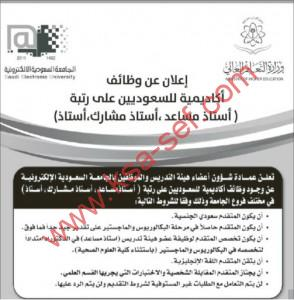 اعلان عن وظائف اكاديمية-للسعوديين فقط