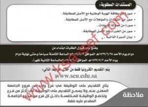 اعلان عن وظائف اكاديمية1-للسعوديين فقط