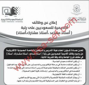 اعلان وظائف اكاديمية-للسعوديين فقط